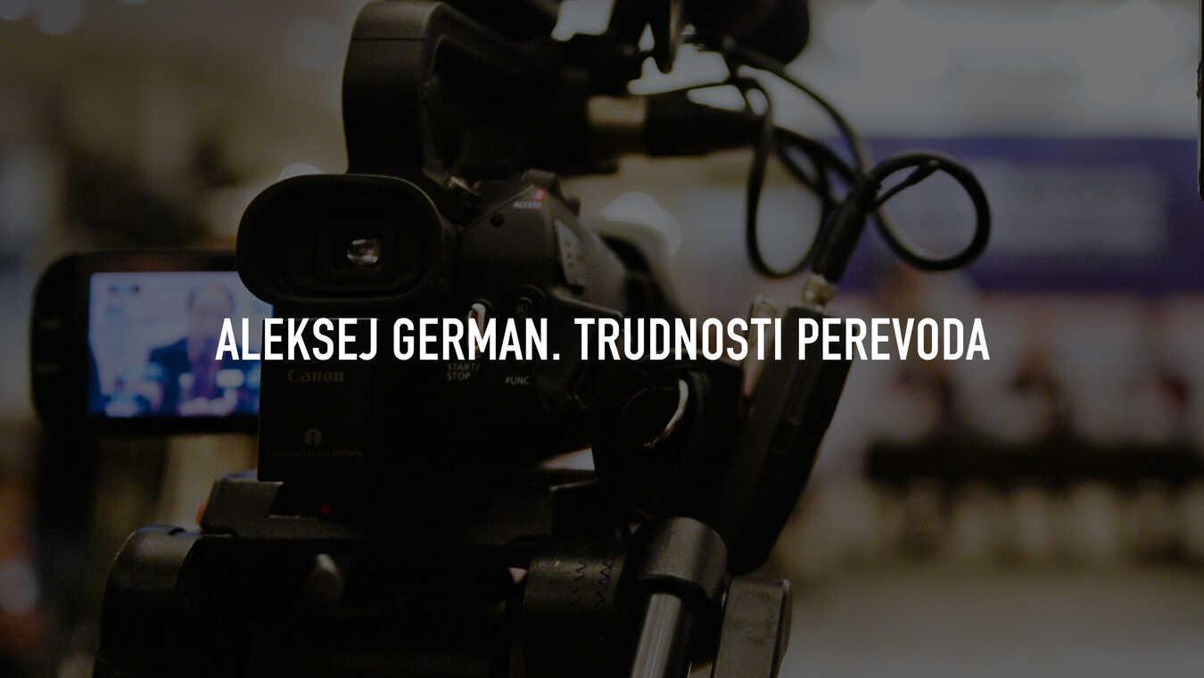 Aleksej German. Trudnosti perevoda