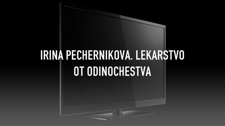 Irina Pechernikova. Lekarstvo ot Odinochestva