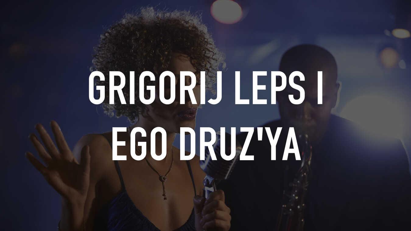 Grigorij Leps i ego druz'ja