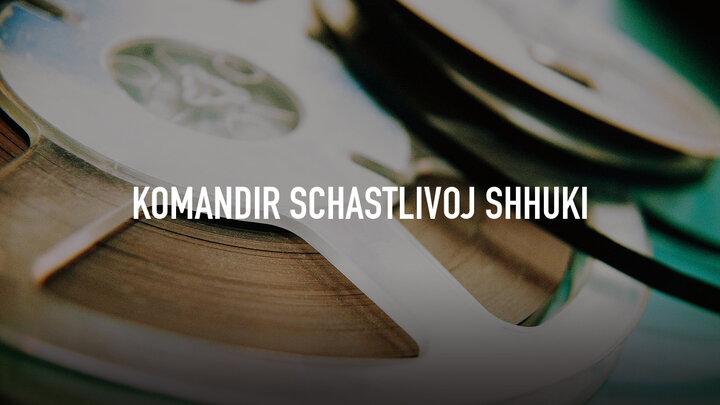 Komandir schastlivoj SHHuki