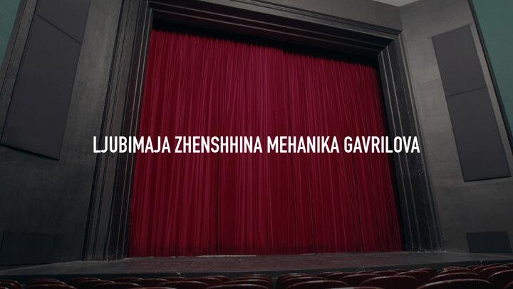 Ljubimaja Zhenshhina Mehanika Gavrilova