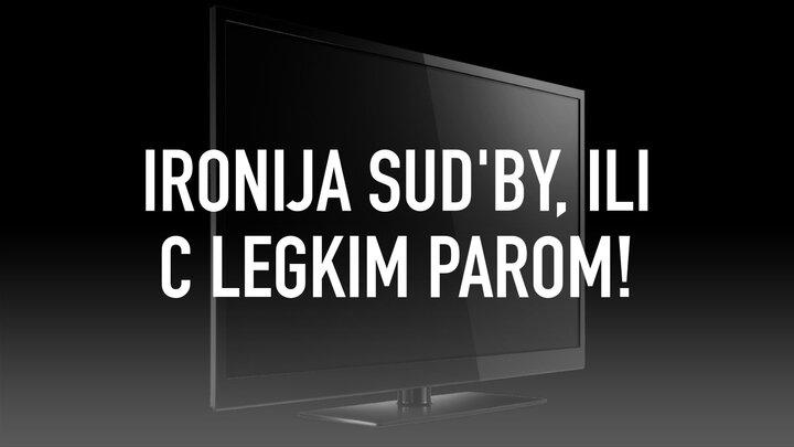 Ironija Sud'by, Ili C Legkim Parom!
