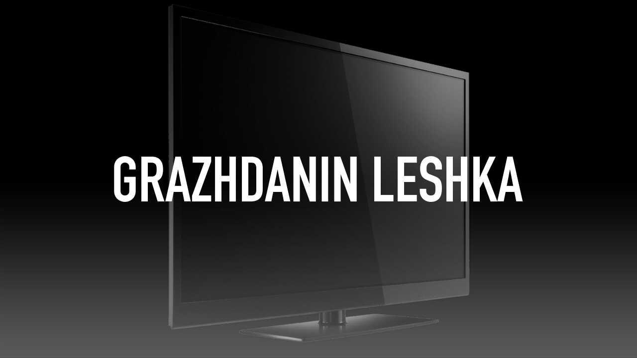 Grazhdanin Leshka