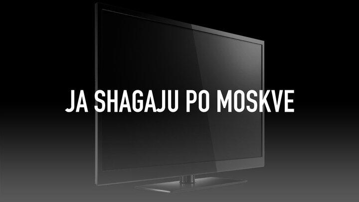 Ja Shagaju po Moskve