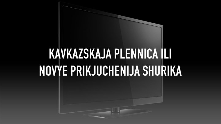 Kavkazskaja plennica ili Novye prikjuchenija Shurika
